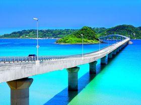 日本の橋ランキング1位!角島大橋(山口県)が絶景すぎる!
