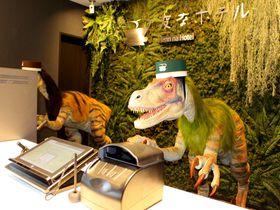 最新ロボットホテル!「変なホテル舞浜東京ベイ」が待望のオープン|千葉県|トラベルjp<たびねす>
