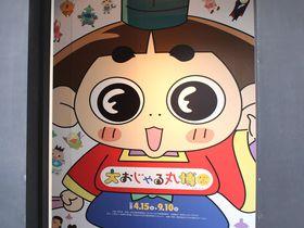 「大おじゃる丸博」に行くでおじゃる。川口「彩の国ビジュアルプラザ 映像ミュージアム」