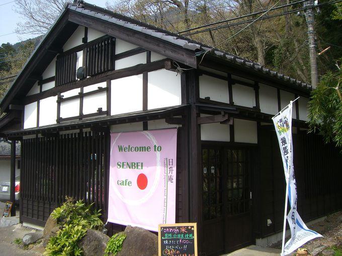 登山や観光に最適な立地!手焼きせんべいカフェ「日升庵」
