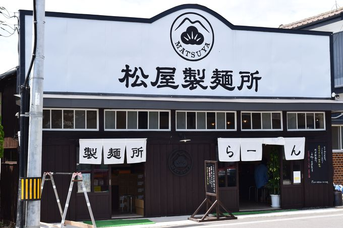 天然素材にこだわった手打式生らーめん「松屋製麺所」