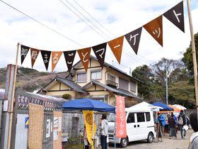 つくば「御殿まるごとマーケット」国登録有形文化財「矢中の杜」で2日間限定開催!|茨城県|トラベルjp<たびねす>