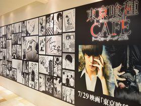 東京喰種CAFE(トーキョーグールカフェ)@池袋パルコが期間限定オープン!