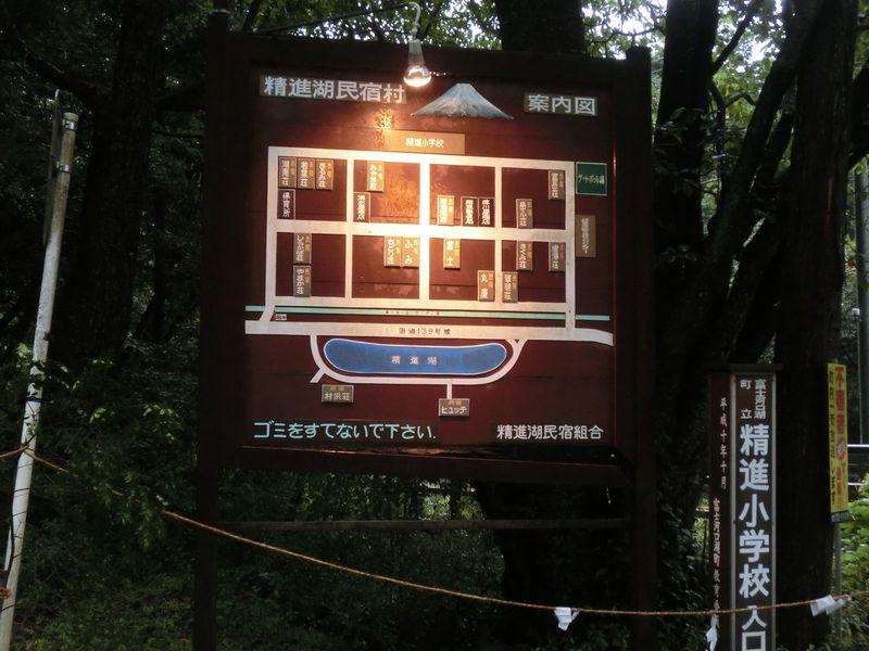 富士樹海の中の謎の集落! 精進集落に泊まってみよう!!