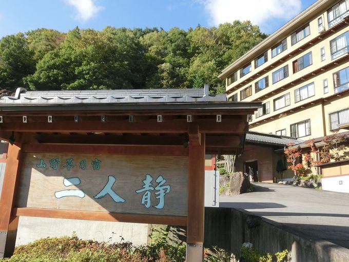 早太郎温泉「山野草の宿二人静」とは。