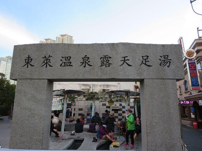 「東莱温泉露天足湯(トンネスパシティ)」でほっこり
