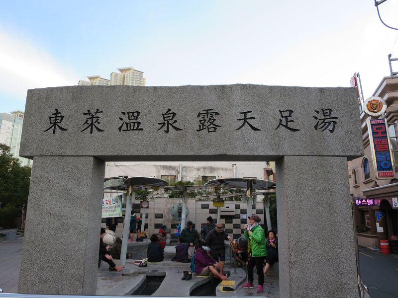 釜山・東莱(トンネ)温泉で心と体と胃袋?を癒そう