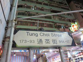 香港の下町、旺角(モンコック)を楽しめ!「女人街」と周辺スポット