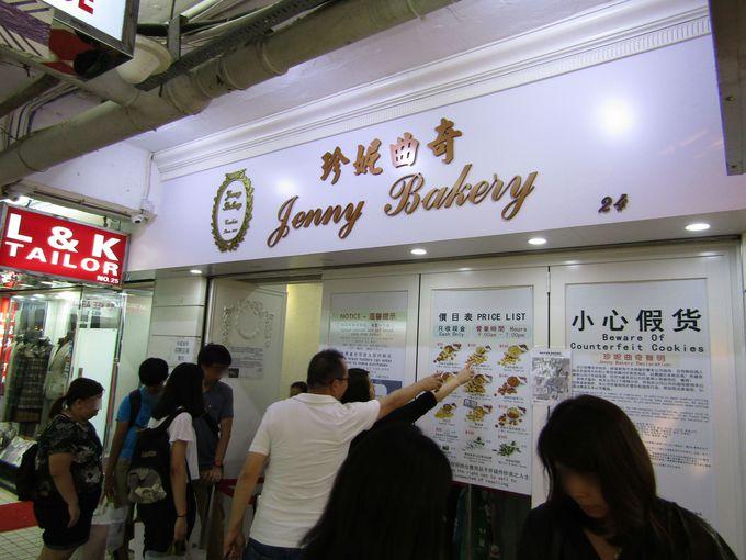 行列のできるクッキー店「ジェニー・ベーカリー(珍妮曲奇)」