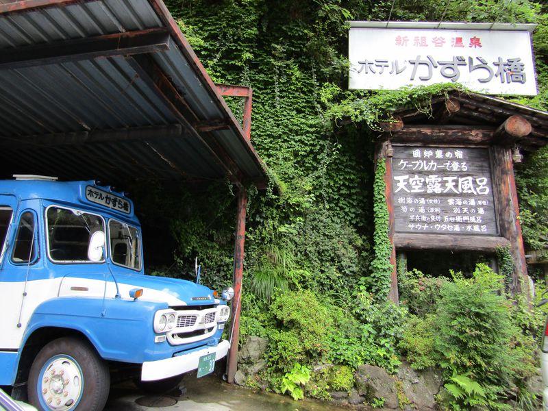 天空の露天風呂が魅力!徳島・新祖谷温泉「ホテルかずら橋」