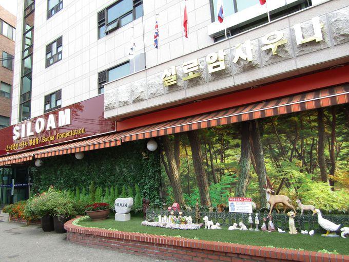 宿泊もできる!「シロアムサウナ」は韓国人の憩いの場
