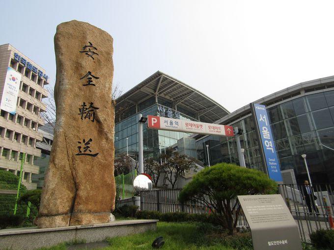 駅裏にひっそりたたずむ石碑には朴正煕(パク・チョンヒ)の書