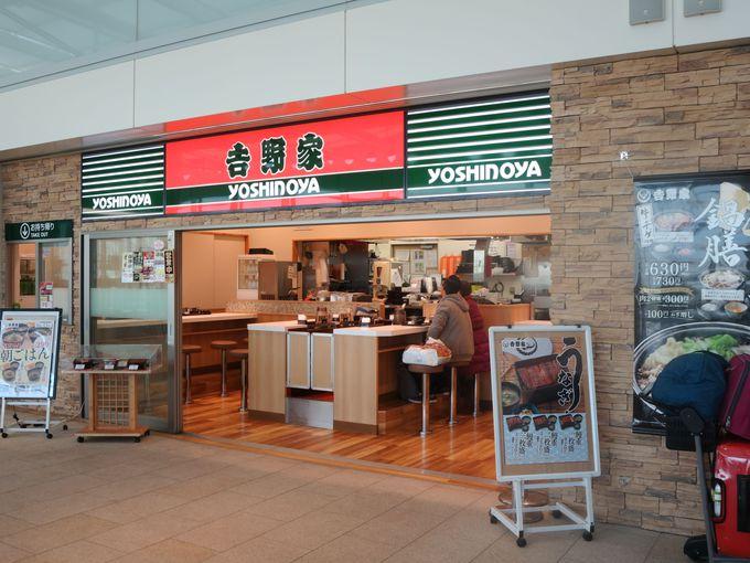 羽田空港でも「うまい、やすい、はやい」吉野家