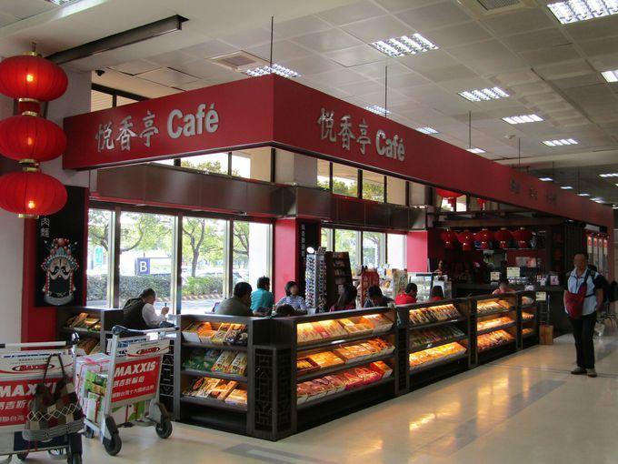 空港内にあって、かなりの庶民価格「悦香亭Cafe」