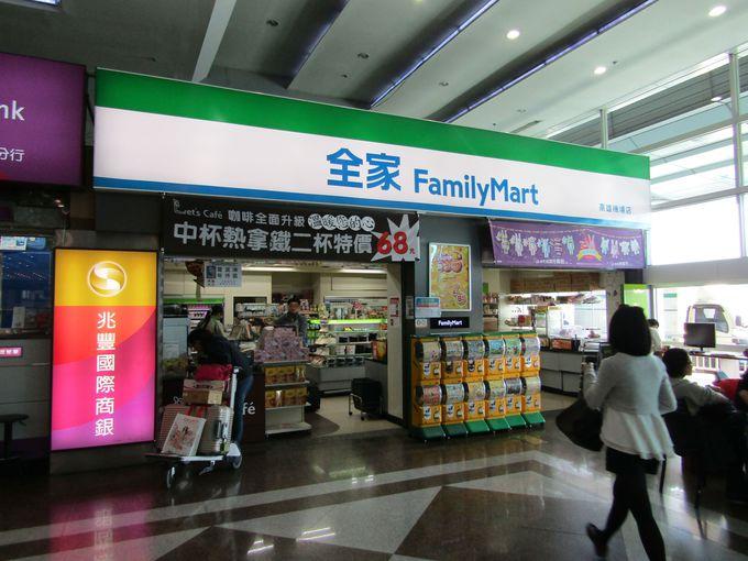 空港唯一のコンビニ「ファミリーマート」は国際線ターミナルにアリ!