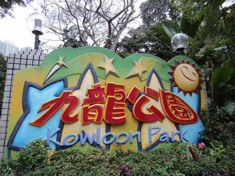 まさしく都会のオアシス!香港・九龍公園は憩いのスポット