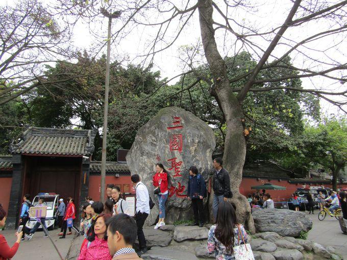 『三国志』好きなら訪れたい!「武候祠博物館」