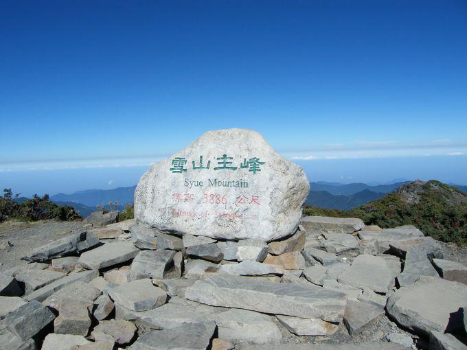 さあ、登るぞ!標高3,886mの頂へ