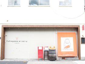 東京の下町・深川に参加&体験型ワイナリー出現!駅徒歩5分&1杯100円、気軽にワイン飲み比べ