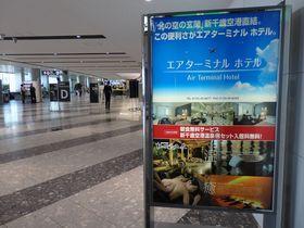 北海道で最も便利!?新千歳空港に直結「エアターミナルホテル」の利用法|北海道|トラベルjp<たびねす>