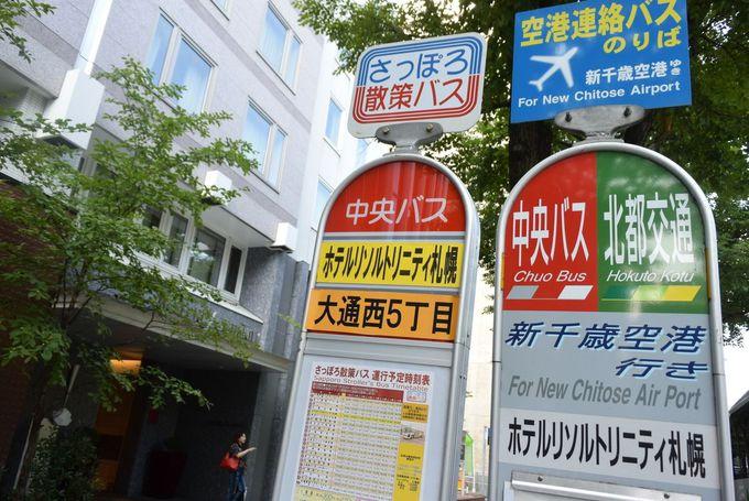 抜群のアクセス!ホテルの目の前に空港バスや散策バスのバス停が