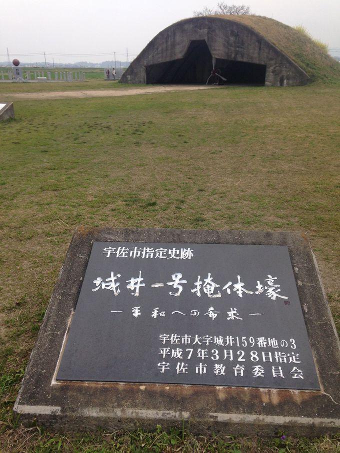 城井1号掩体壕(えんたいごう)