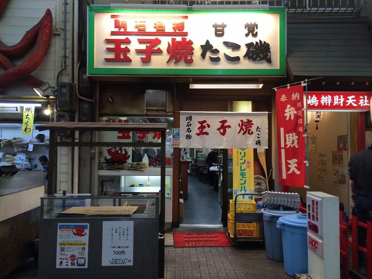 魚の棚商店街にある名店