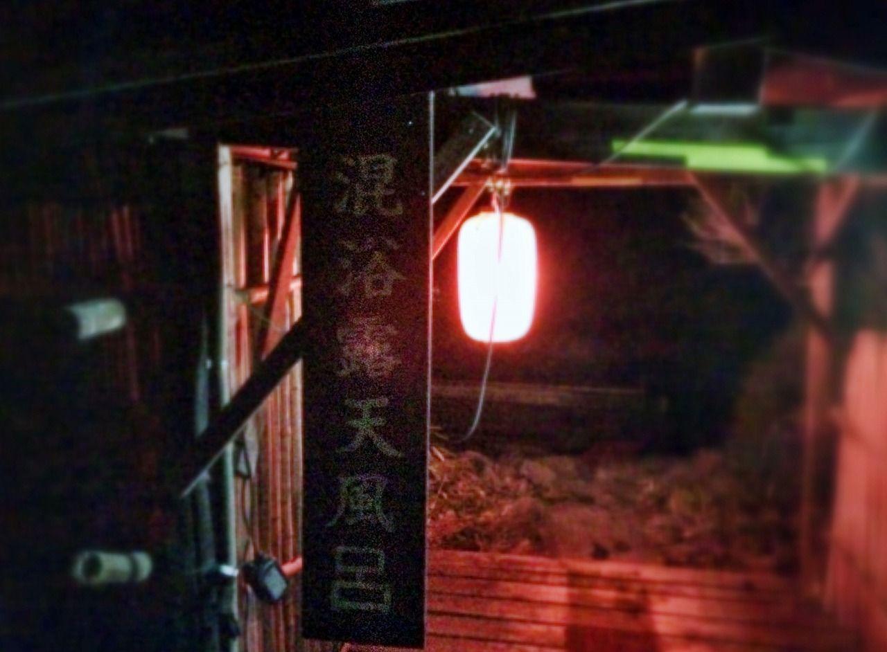 混浴露天風呂とスッポン料理が楽しめる嬬恋村の登喜和荘