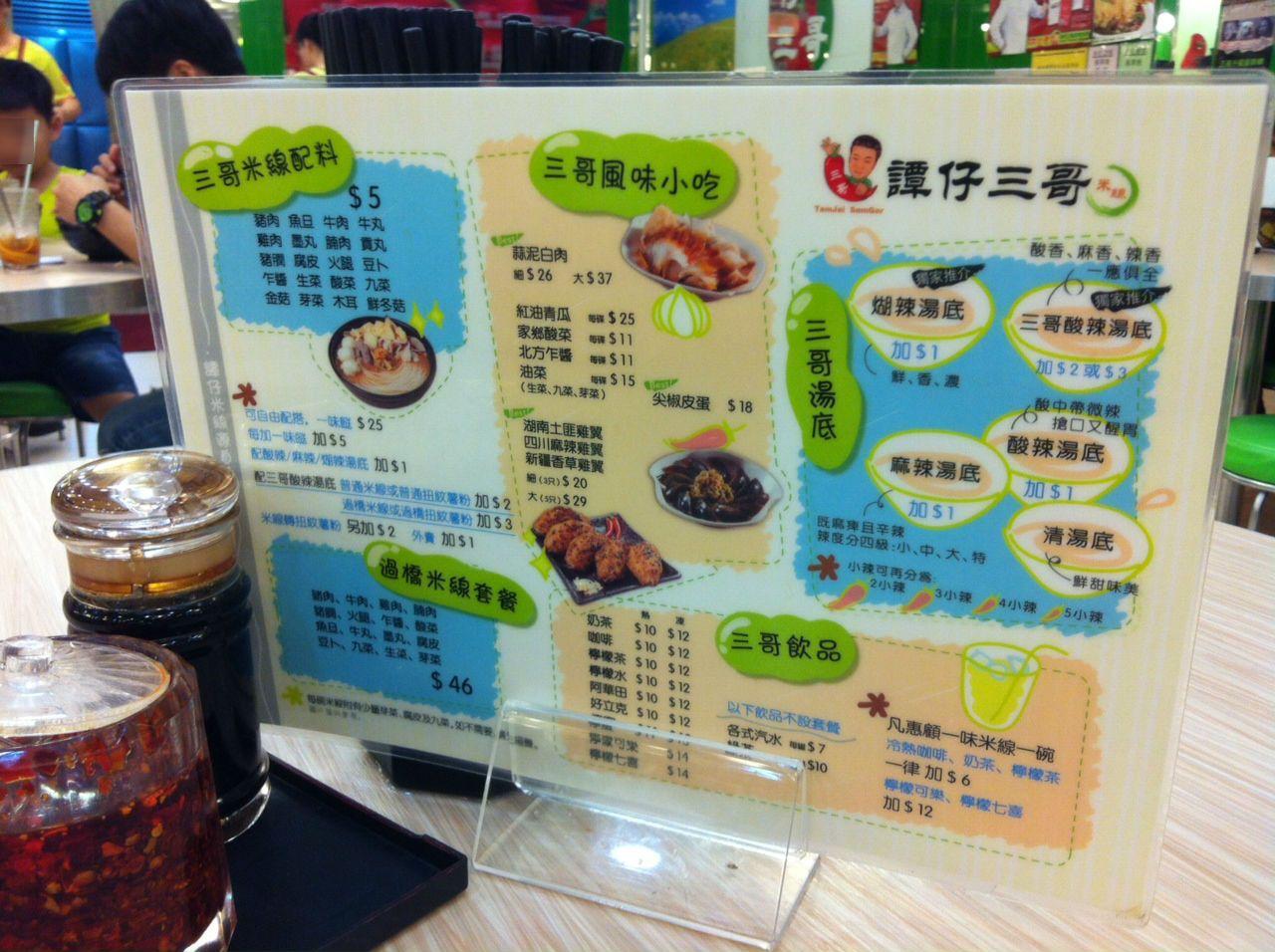 選べる「麺」と「具」と「スープ」
