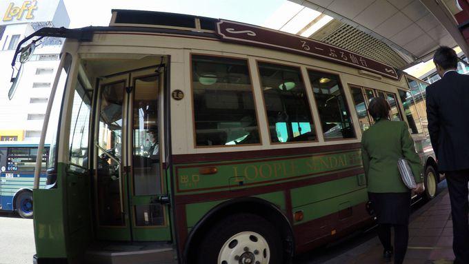 仙台観光シティループバス「るーぷる仙台」を使って