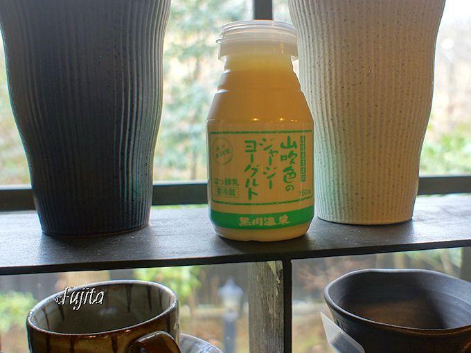 黒川温泉の新名物「山吹色のジャージーヨーグルト」