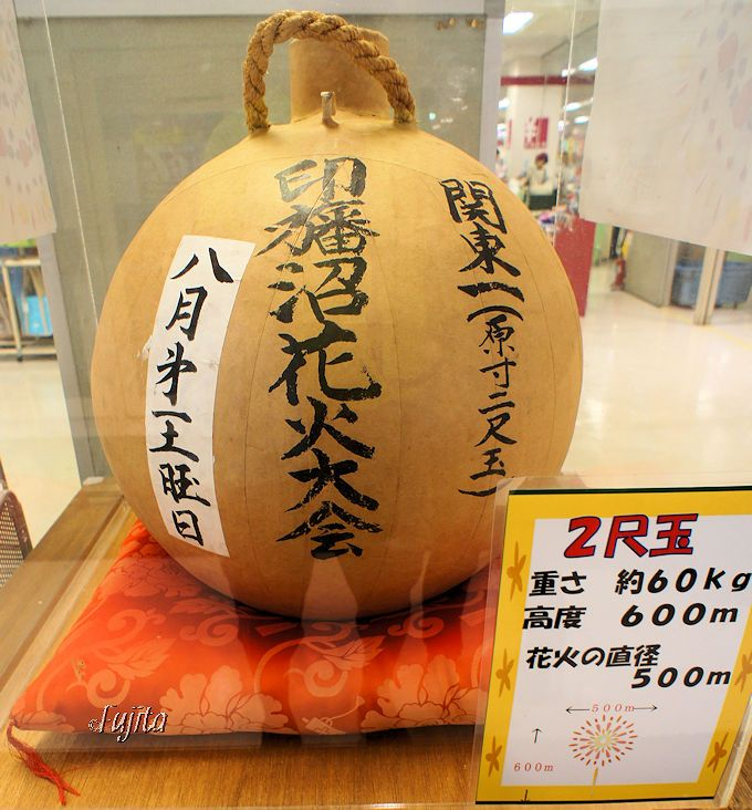佐倉市民花火大会の目玉は二尺玉4発!