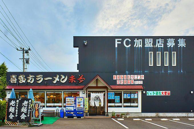 喜多方ラーメン「来夢」は、喜多方市中心部にあり大駐車場も完備