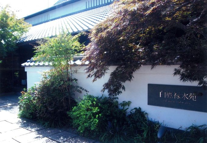 日本酒とともにある暮らしを…「白鷹禄水苑」