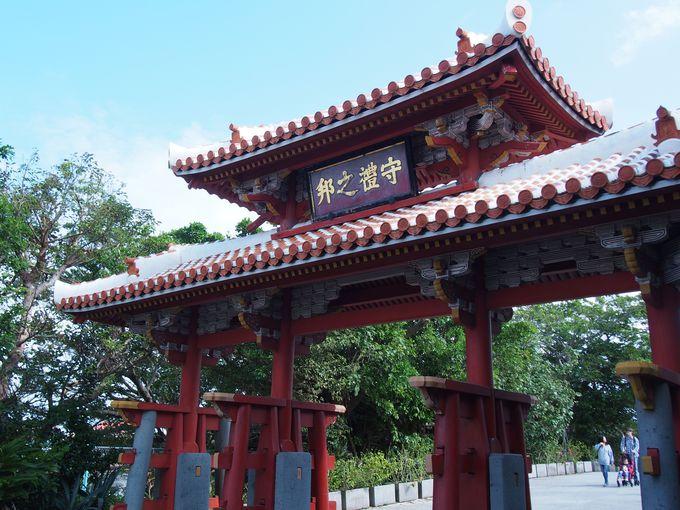 2日目:世界遺産「首里城」で琉球王国の栄華を偲ぶ