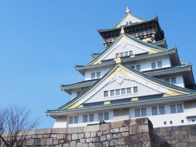 大阪とともに歴史を歩んできた観光名所「大阪城(大坂城)」