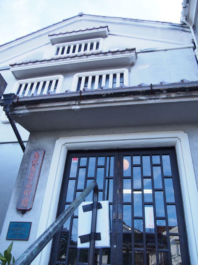 実用美の品々が誇らしげに並ぶ「鳥取民藝美術館」