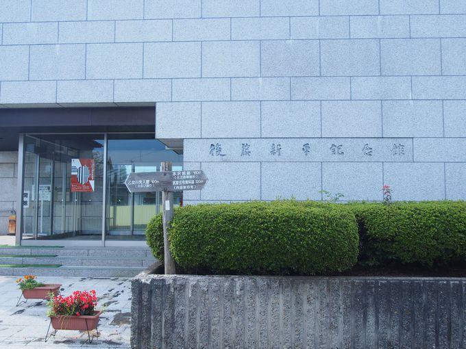 東京復興の偉人「後藤新平記念館」