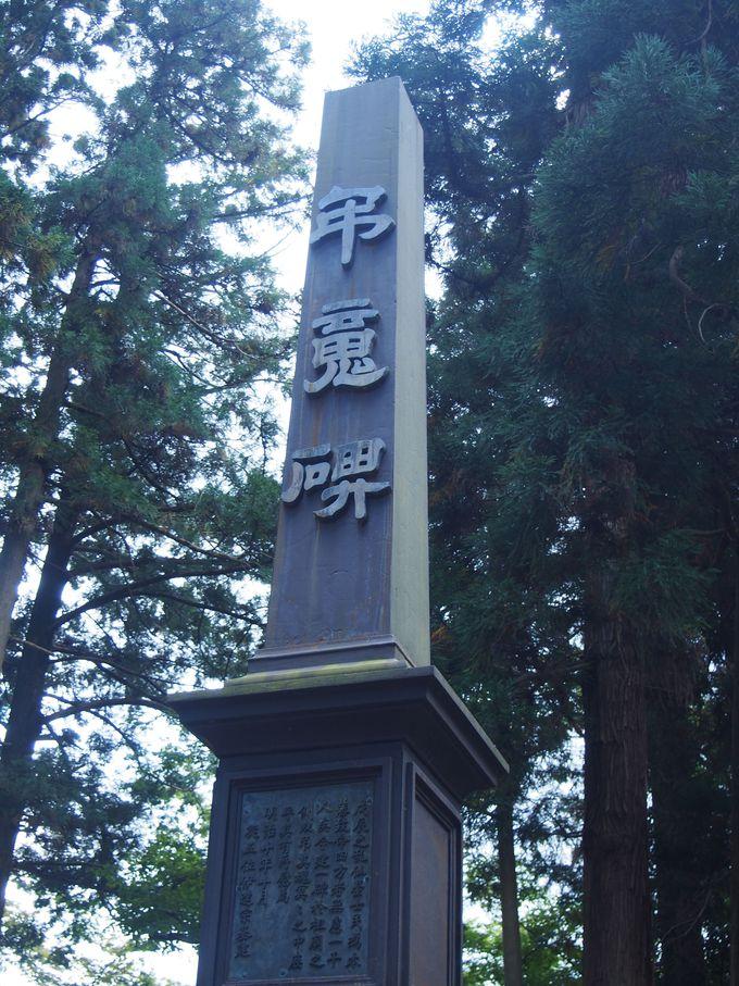 戊辰戦争の仙台藩を垣間見る「弔魂碑」