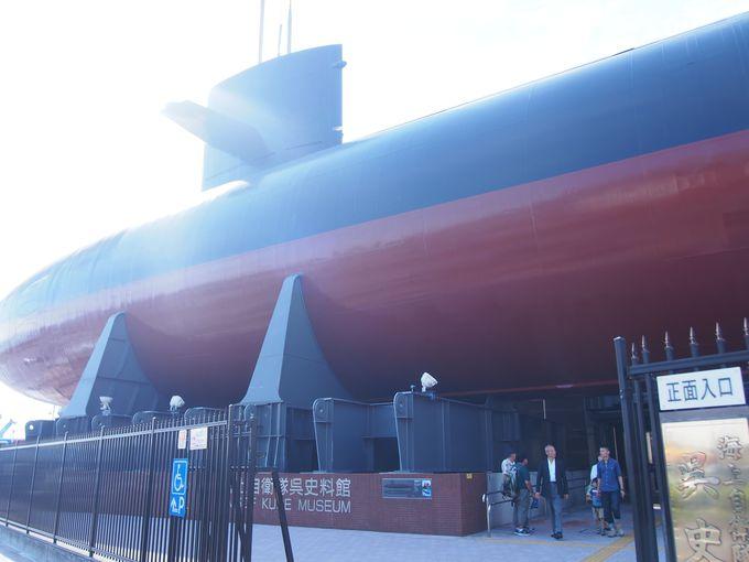 潜水艦に潜入できる「てつのくじら館」