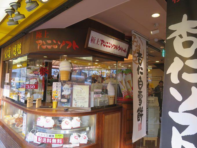 最後の締めは「横浜大飯店」の杏仁ソフト