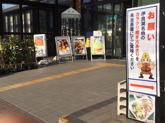 密かな人気の「永吉茶屋」は道の駅にあり