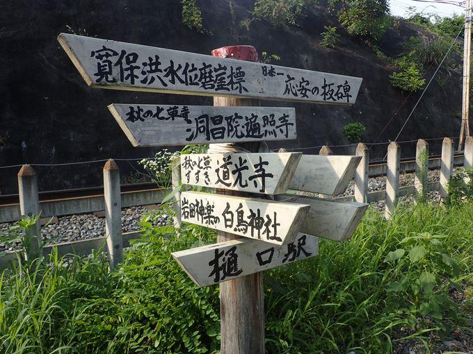 「長瀞駅」を起点に進むのがおすすめ。
