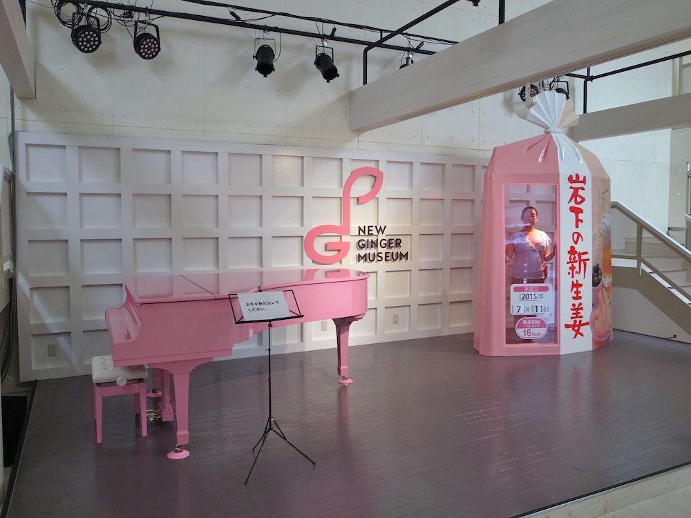 音楽文化の発信拠点としても注目を集める新生姜ミュージアム