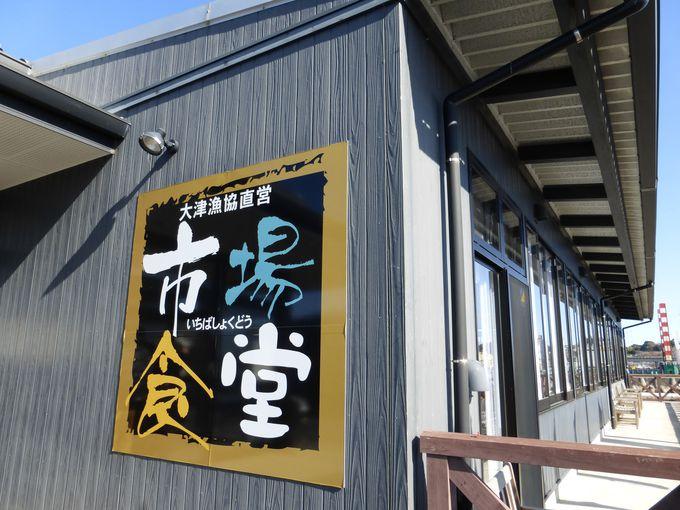 大津漁協直営市場食堂で北茨城の郷土料理あんこうの「どぶ汁」を