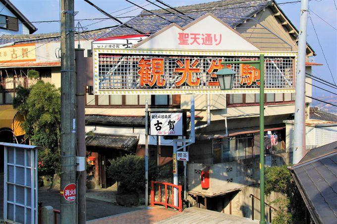 「宝山寺」への行き方、アクセスは? かわいいケーブルカー 楽しいハイキングがおすすめ