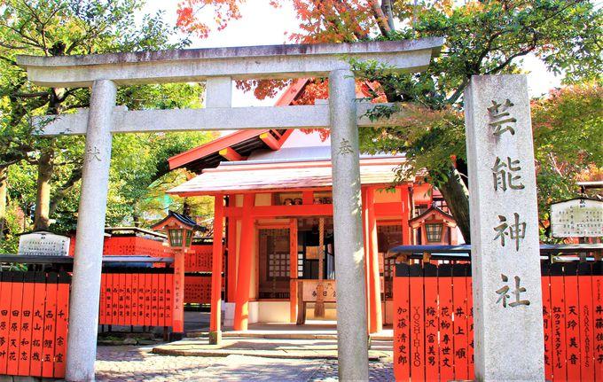 芸能界のパワースポット!京都・芸能神社は意外と紅葉の名所