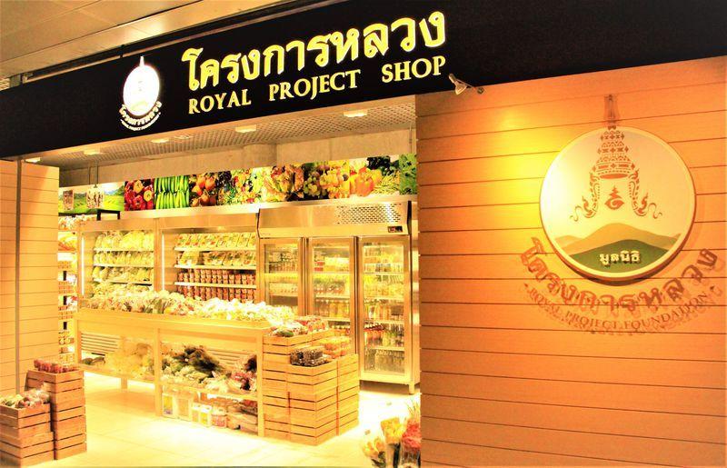 王室ブランド店「Royal Project Shop」(ロイヤル・プロジェクト・ショップ)でタイ土産