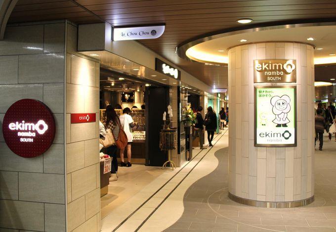 大阪・地下鉄なんば駅にオープンした駅ナカ「ekimoなんば」