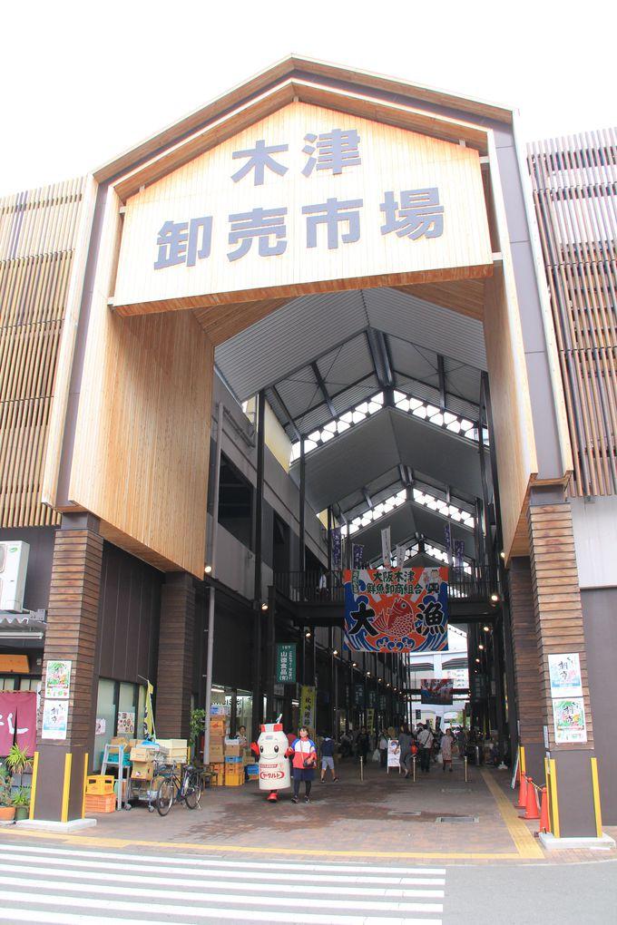 木津市場に出かけるなら、「朝市」がおすすめ!